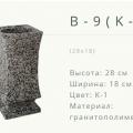 Ваза на могилу B-9(К-1). Лида ул.Советская 21а