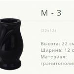 Ваза на могилу М-3. Лида ул.Советская 21а