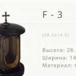 Лампада на кладбище F-3. Лида ул.Советская 21а
