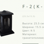 Лампада на кладбище F-2К5. Лида ул.Советская 21а