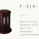 Ритуальная Лампада F-3К4. Лида ул.Советская 21а