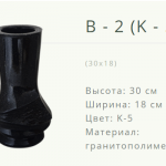 Ваза кладбище B-2K-5. Новогрудок ул.Карского-1