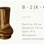 Ваза на кладбище B-2K-6. Новогрудок ул.Карского-1