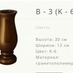 Ваза на кладбище B-3K-6 Новогрудок ул.Карского-1