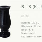 Ваза на кладбище B-3K-5 Новогрудок ул.Карского-1
