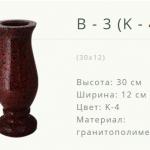 Ваза на кладбище B-3K-4 Новогрудок ул.Карского-1