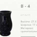 Ваза на кладбище B-4. Новогрудок ул.Карского-1