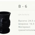 Мемориальная Ваза B-6. Новогрудок ул.Карского-1