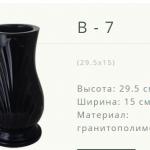 Ваза на кладбище B-7. Новогрудок ул.Карского-1