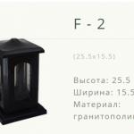 Лампада на могилу F-2. Новогрудок ул.Карского-1