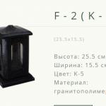 Лампада на кладбище F2К5.Новогрудок ул.Карского-1