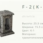 Ритуальная Лампада F2К1. Новогрудок ул.Карского-1