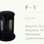 Лампада на могилу F-1. Новогрудок ул.Карского-1