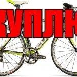 Срочно куплю Велосипед бу- фирм Stels,Ltd или др.150рубл