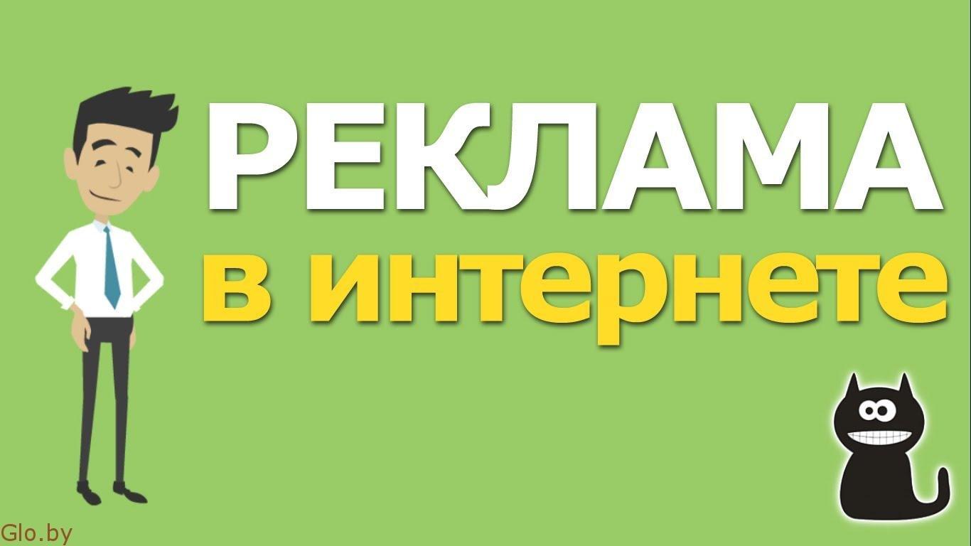 Размещаем Обьявления в интернете Беларусь