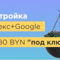 Настройка контекстной рекламы в Минске