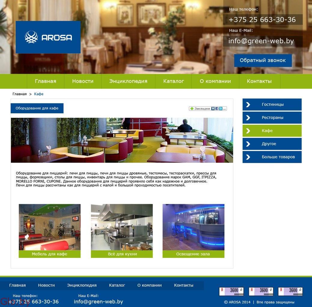 Разработка сайтов в Беларуси и СНГ