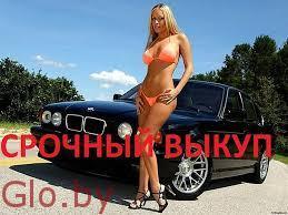 Куплю по лучшей цене ваше авто. Быстро в любом городе Беларуси