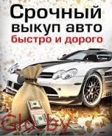 Куплю авто на запчасти срочно по выгодной для Вас цене
