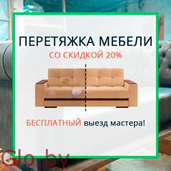 Перетянем мебель до состояния новой со скидкой до 100 BYN!