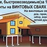 Фундамент на сваях установим в Островце и районе