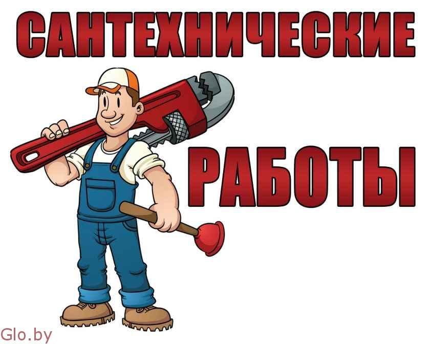Требуется сантехник г. Минск.