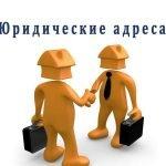 Юридический адрес в заводском районе минска