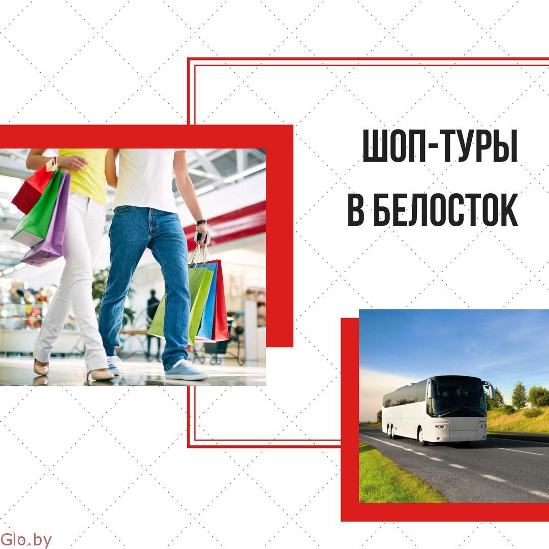 Выгодный ШОП-ТУР в Белосток