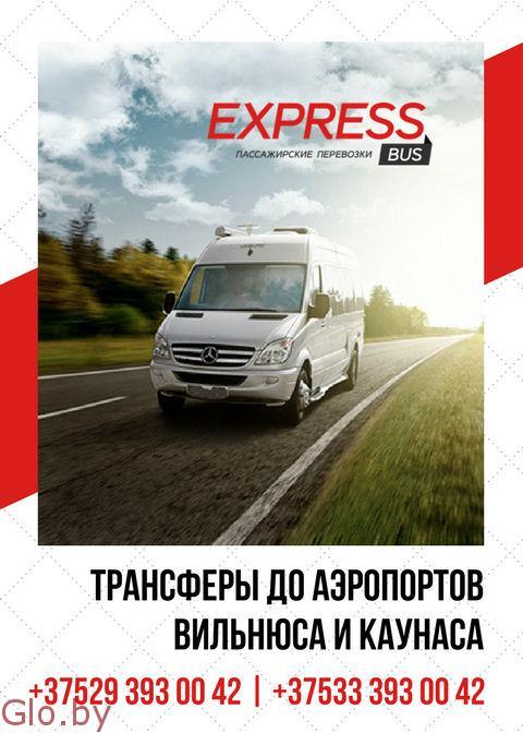 Билет на автобус Минск-Вильнюс (аэропорт) - Минск по доступной цене