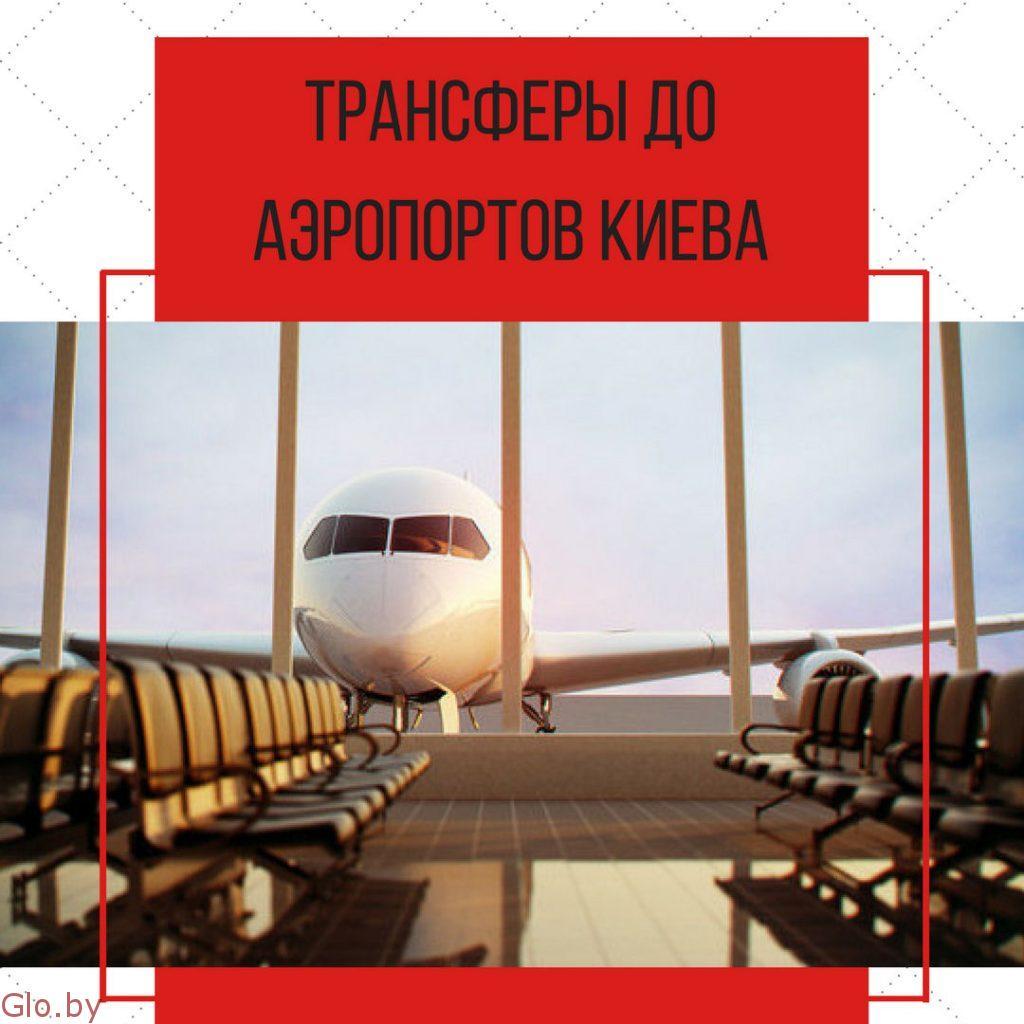 Ежедневные трансферы в аэропорты Киева (Борисполь, Жуляны)