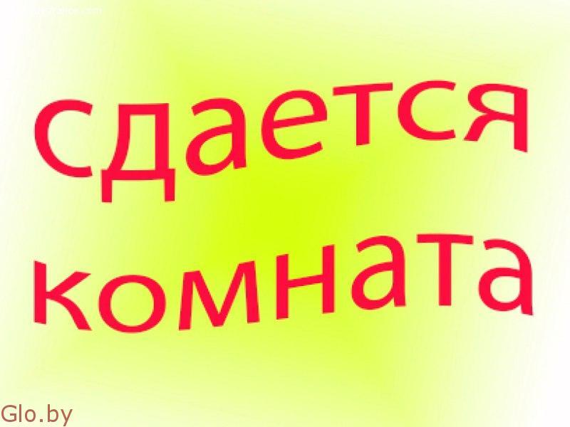 Сдаётся в аренду Комната Минск ул.Рафиева 89