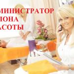 Администратор парикмахерской-салона красоты вакансия +375(25)9824418