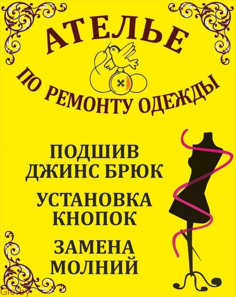 Ремонт и пошив одежды Швейное ателье Алёнка Фрунзенский район