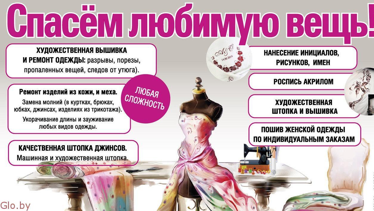 Ремонт и пошив одежды Швейное ателье Алёнка Советский район