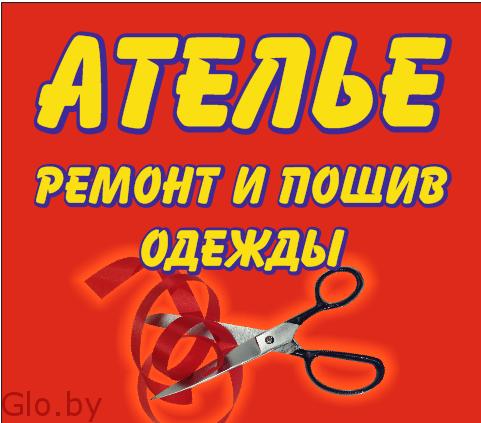Мастерская по Ремонту и пошиву одежды в Минске Ленинский район
