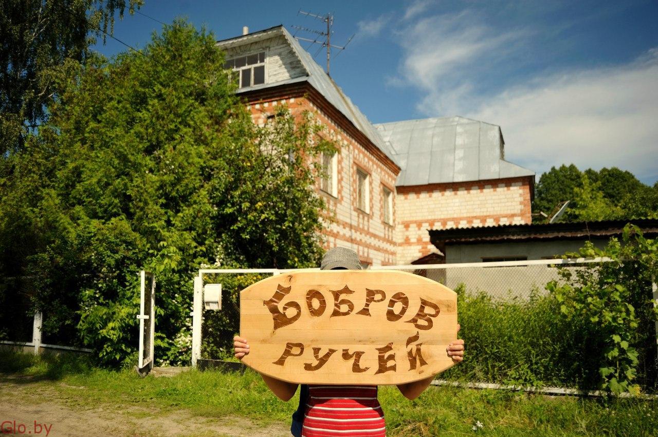 Агроусадьба Бобров Ручей для вашего отдыха в 15км от Гомеля