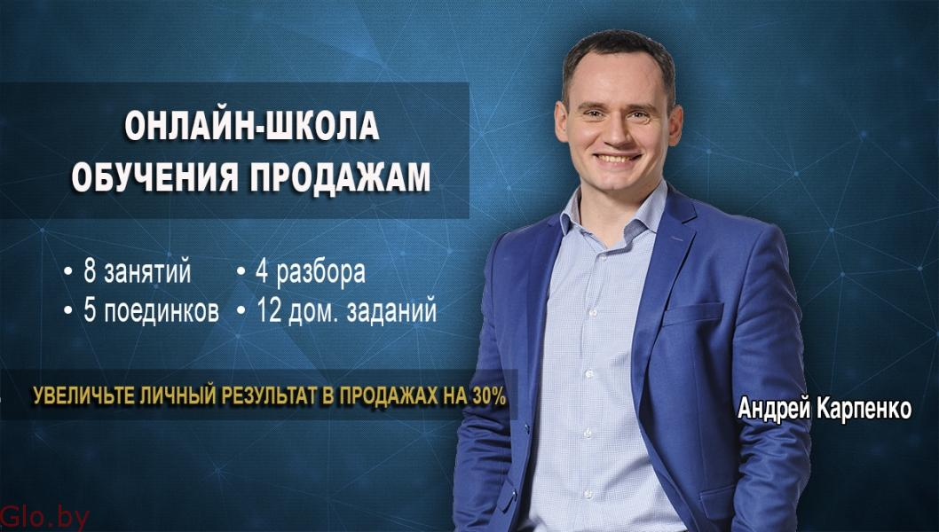 Обучение продажам. Курс 2 месяца за 300 бел.рублей