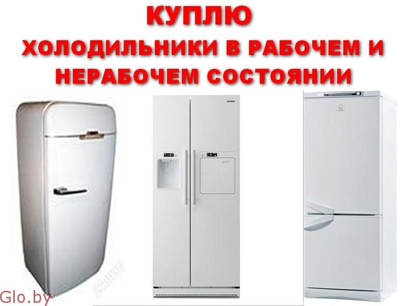 Куплю холодильник Lg,Samsung в рабочем и нерабочем состоянии