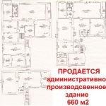 *Продажа Админ-производственное здание 660м2п.Колодищи недорого