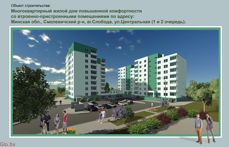 Продаются помещения от 25 м2 до 600 в аг Слобода Смолевичского района