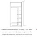 Линейный шкаф купе на 2 двери шириной 120см