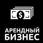Арендный бизнес в Барановичах
