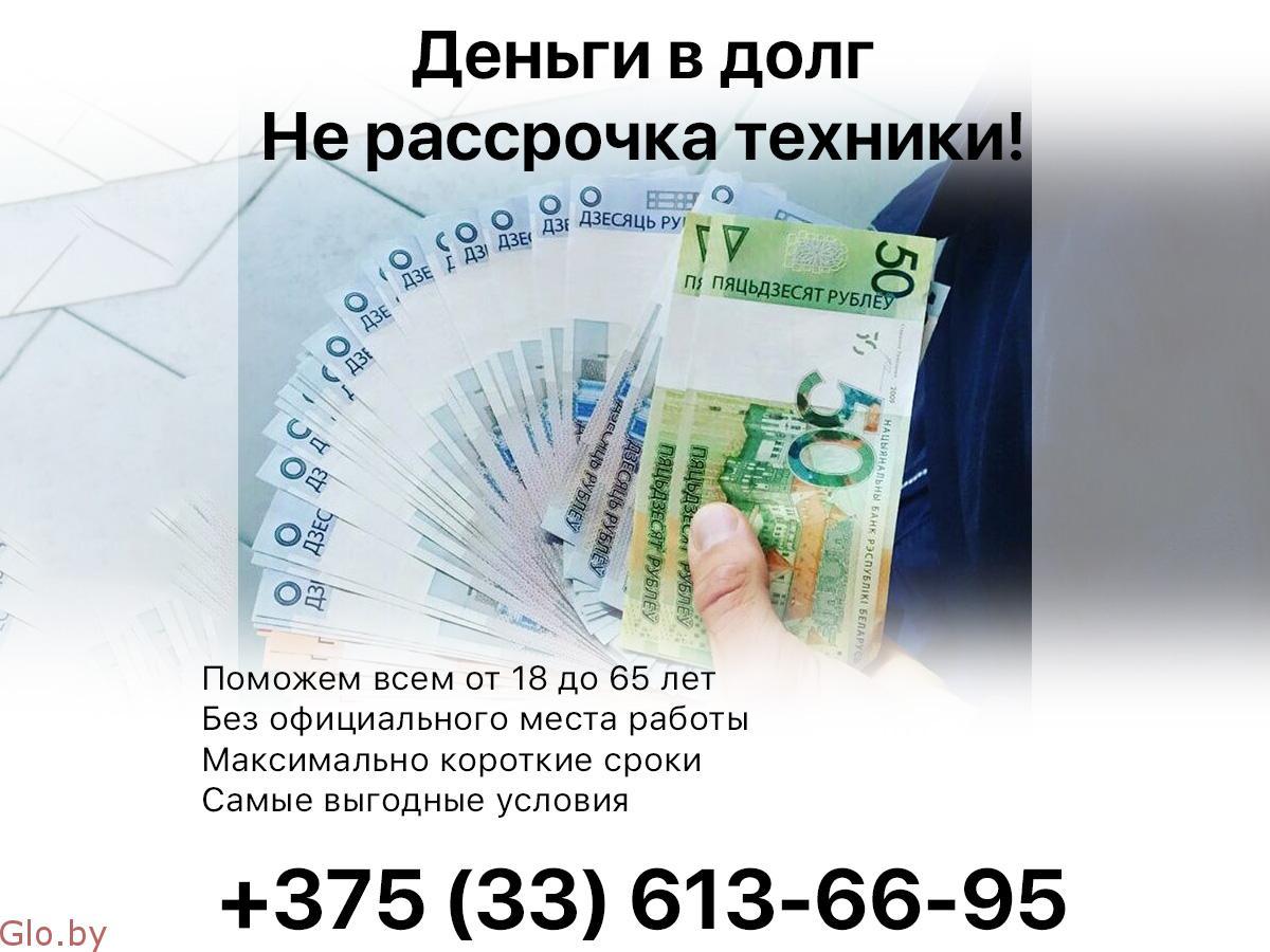 займу деньги оренбург
