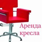 Сдается в аренду парикмахерское кресло, район Серебрянка