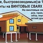 Фундамент на сваях установка вся Гродненская область