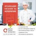 Услуги повара в Минске