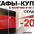 Изготовление Шкаф-купе недорого на заказ в Минске и области.