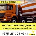 Бетон от производителя в Минске и Минской области