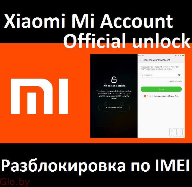 Xiaomi Mi-аккаунт официальная разблокировка с сервера. Все модели Xiaomi