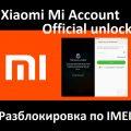 Xiaomi Mi-аккаунт официальная разблокировка с сервера